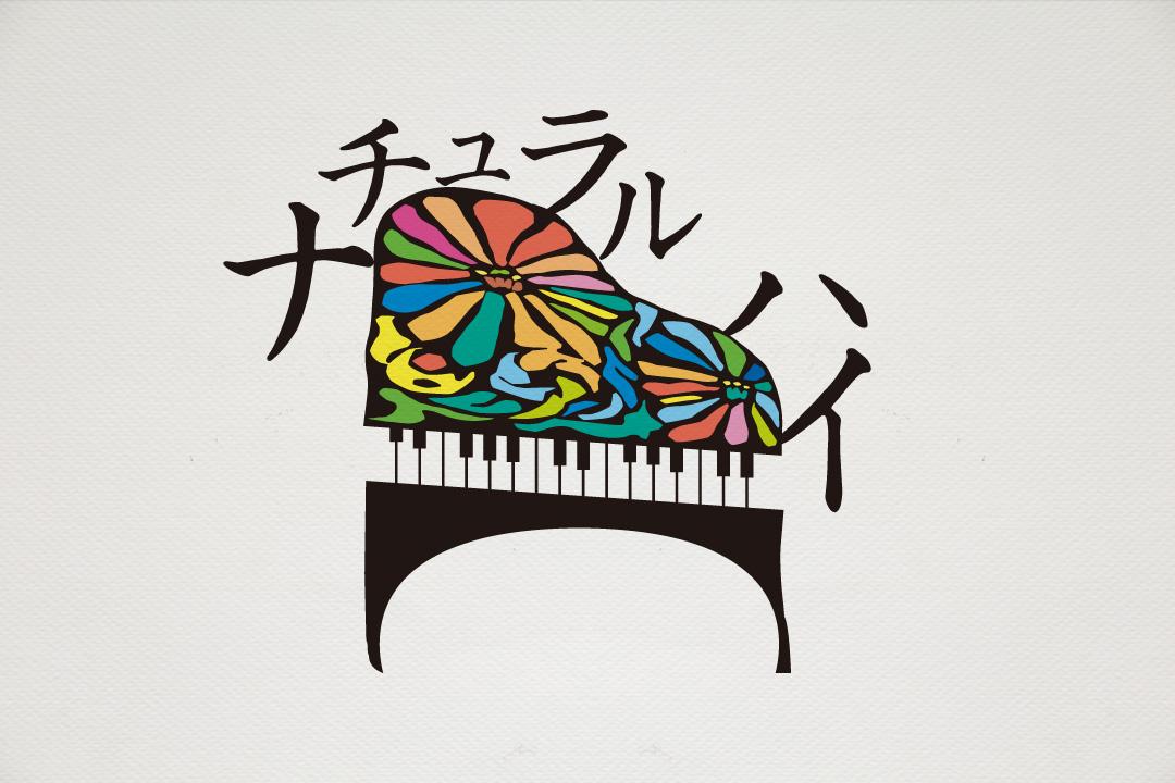 ナチュラルハイ ロゴデザイン