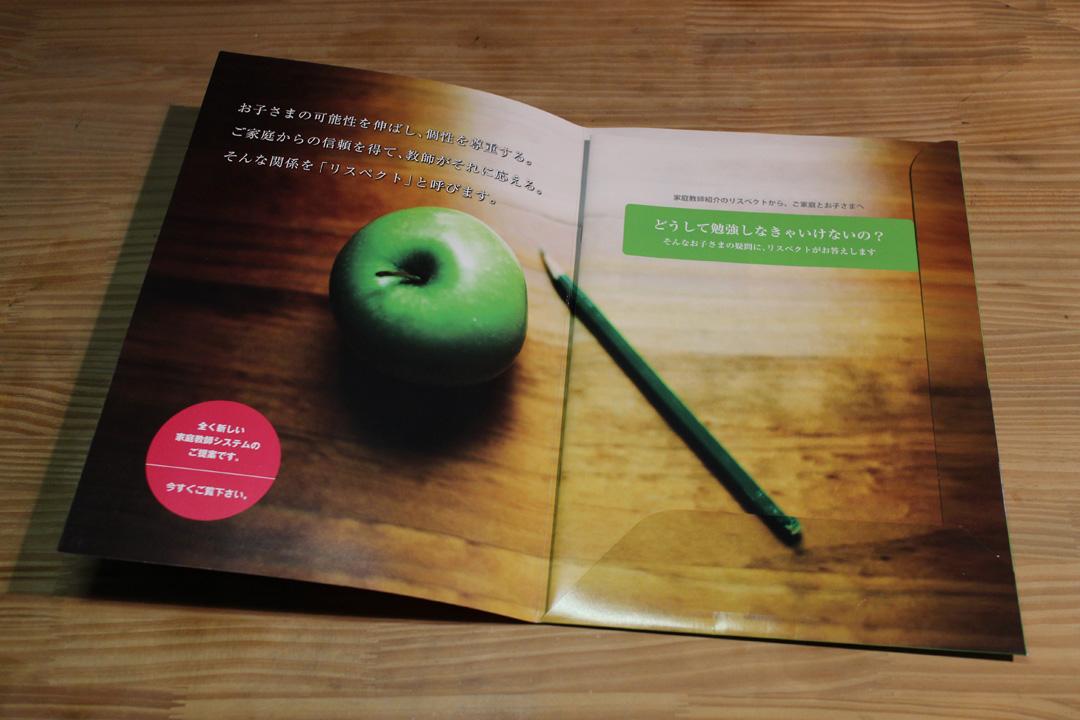 グラフィックデザイン 制作実績 リスペクト パンフレット