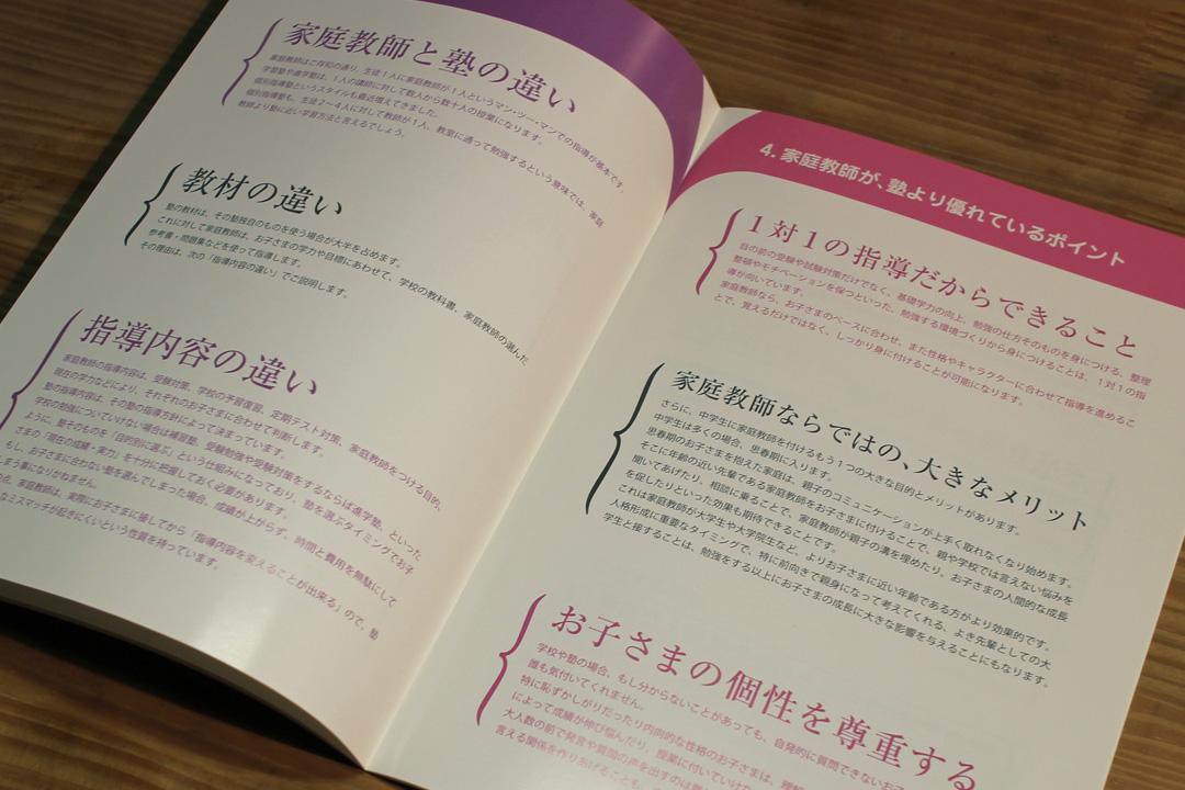 グラフィックデザイン 制作実績 リスペクト パンフレット オリジナルボディコピー