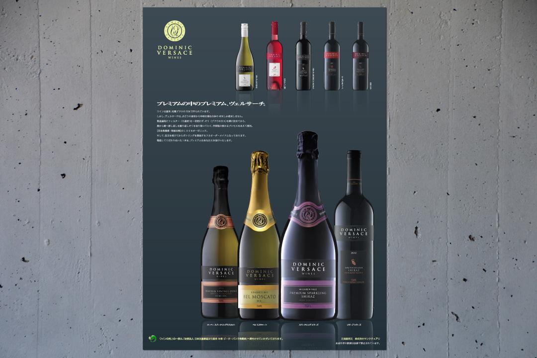 グラフィックデザイン 制作実績 ヴェルサーチワイン