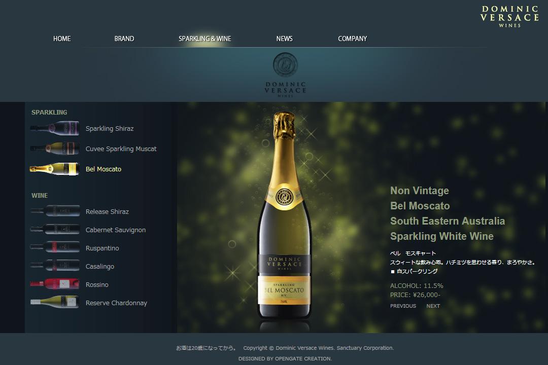 web サイト 制作実績 ヴェルサーチワイン
