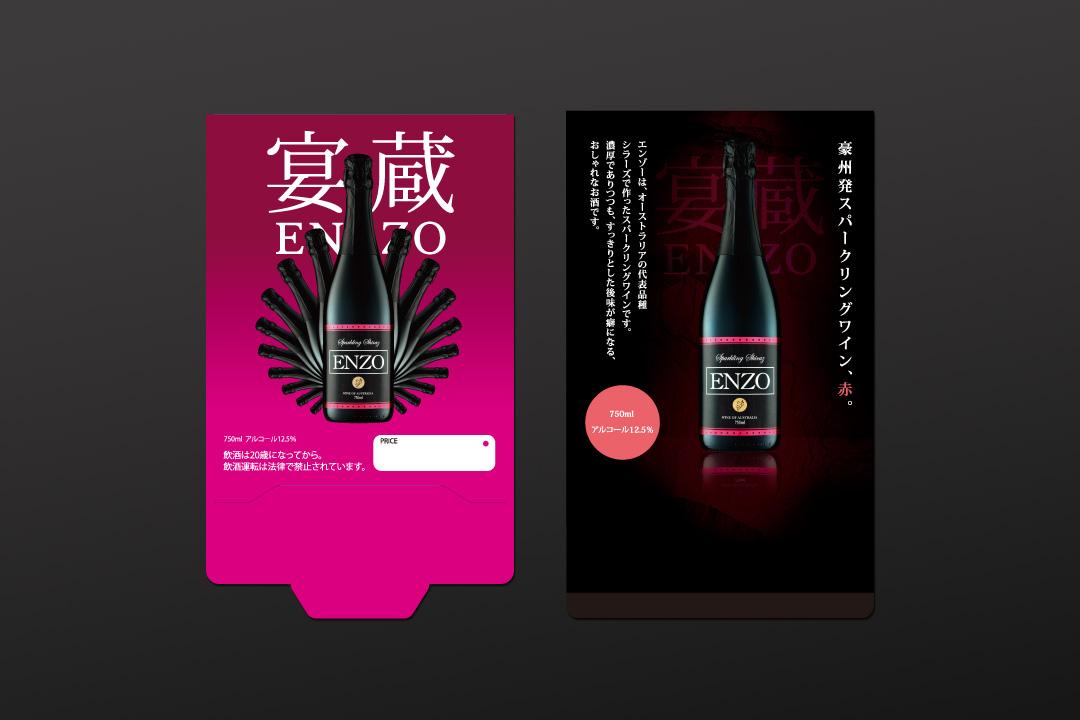 グラフィックデザイン 制作実績 ENZO POP