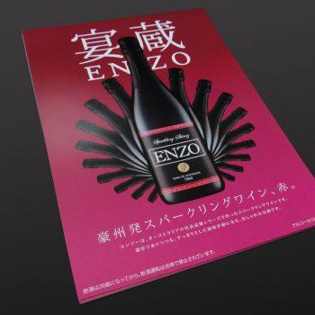 オーストラリア産スパークリングワインのポスター、販促ツール制作。