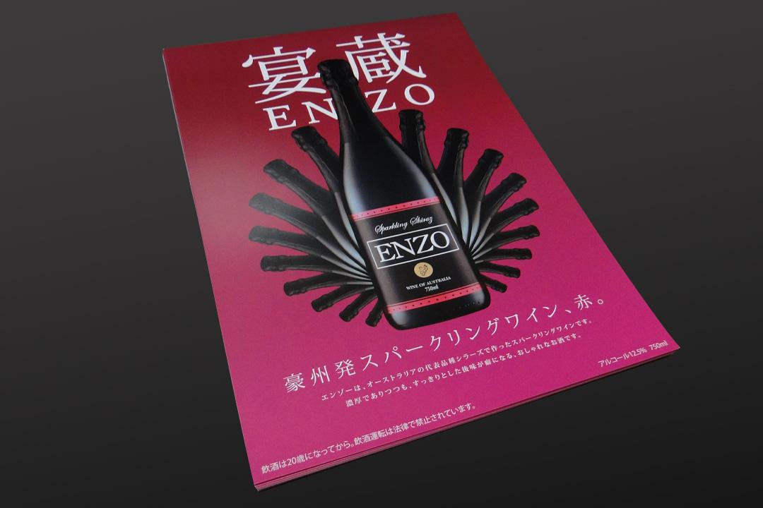 グラフィックデザイン 制作実績 ENZO ポスター