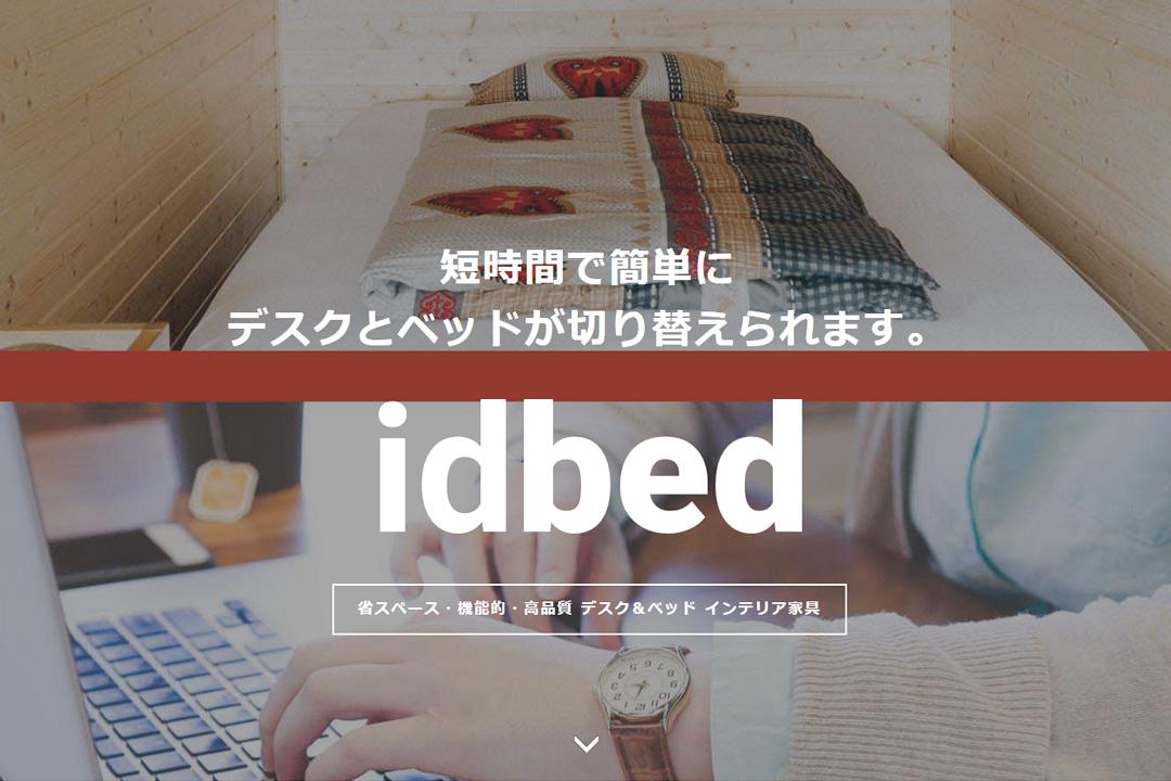 idbed トップ