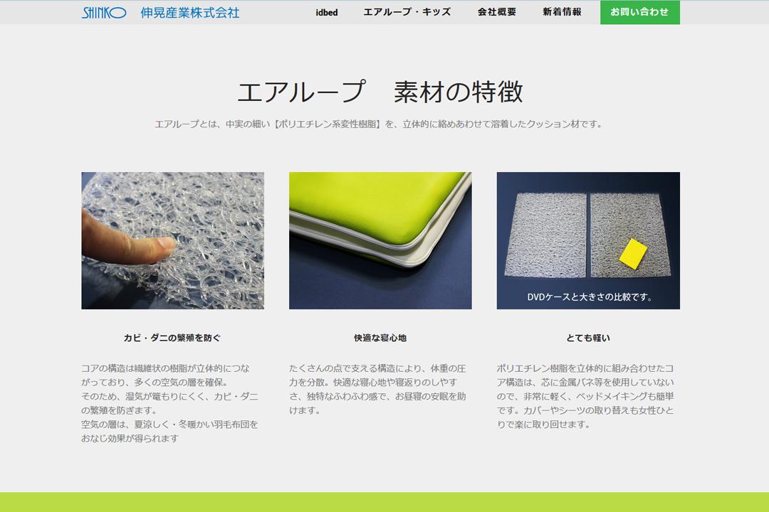 ベッドやお昼寝マットに使用される新素材の紹介