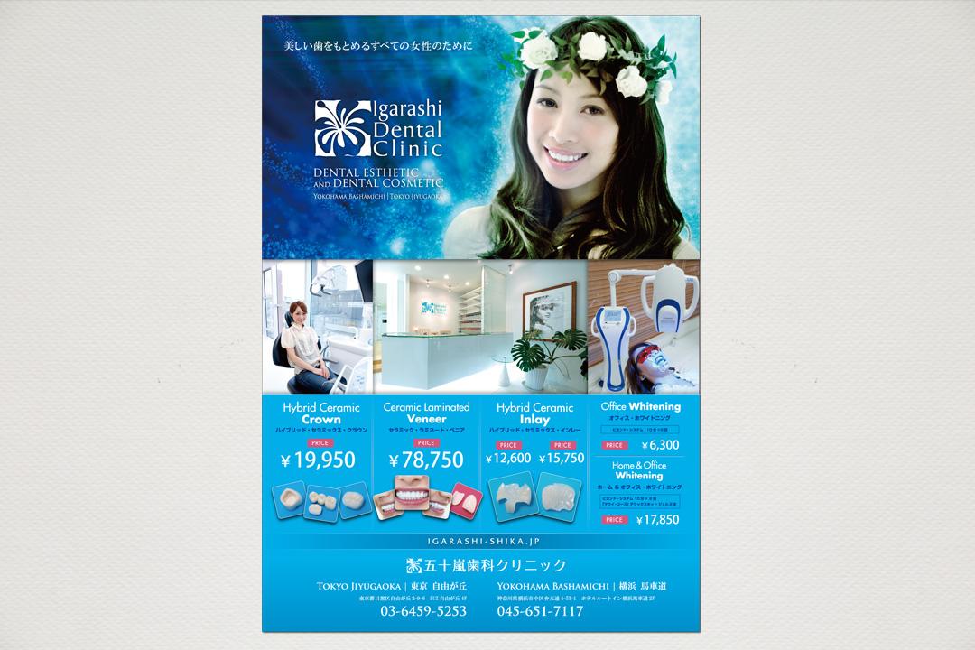 グラフィックデザイン ポスター制作実績 五十嵐歯科クリニック