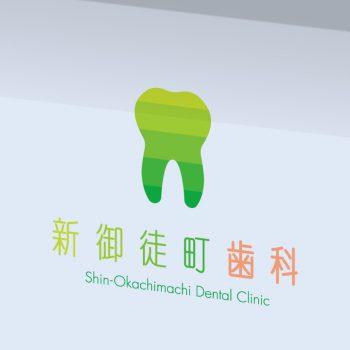 モダンな歯科医院。新築のビルデザインに合わせたロゴデザイン。
