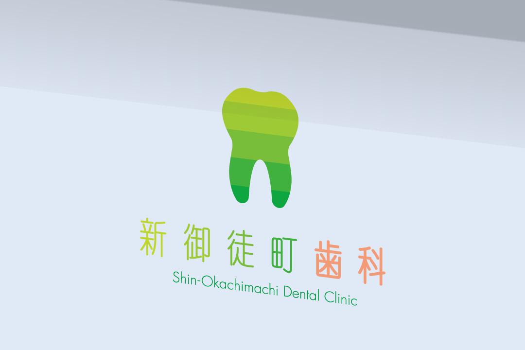 ロゴデザイン 実績 新御徒町歯科