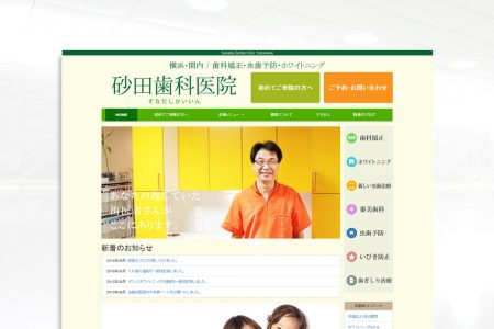 Webサイト制作実績 砂田歯科医院