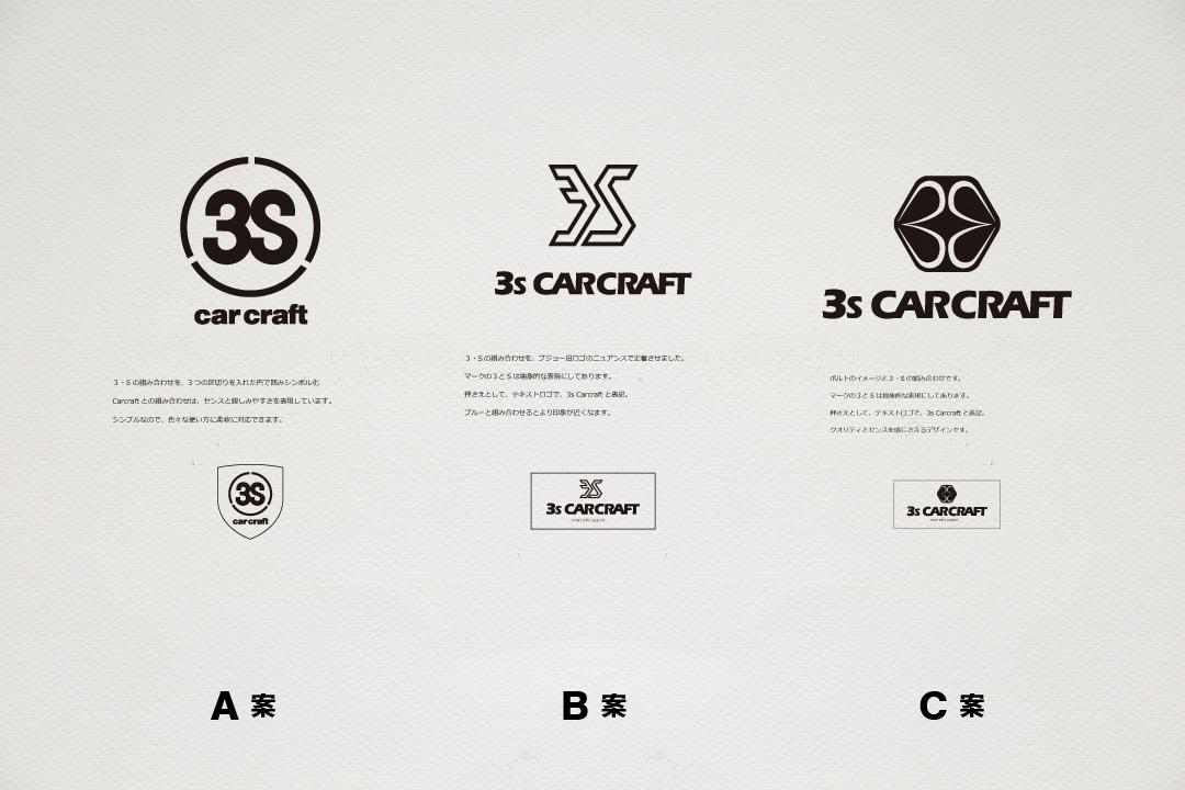 プレゼンテーション ロゴの作り方 デザイン初期3案