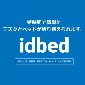 idbed 短時間でデスクとベッドが切り替えられます。