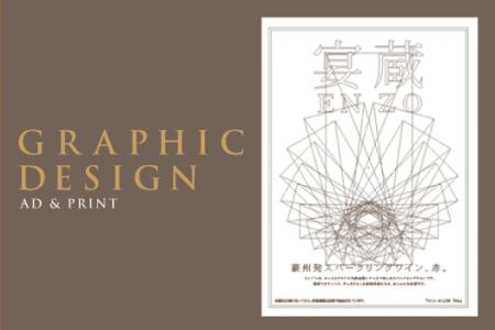 グラフィックデザイン制作料金について