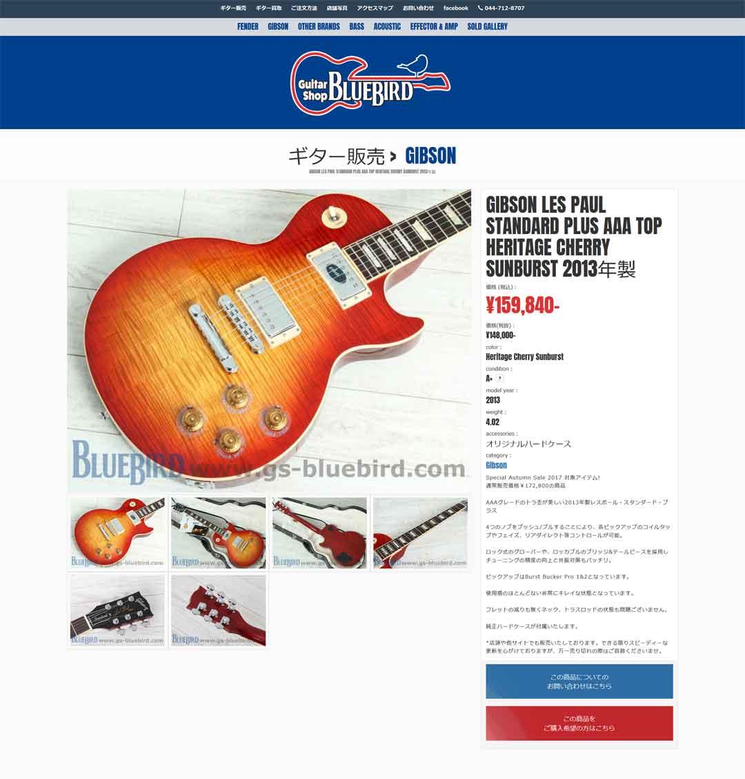 guitar shop bluebird 制作実績 Webデザイン ECサイト