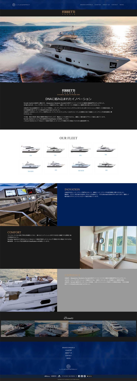 Webデザイン 制作実績 ブランドサイト