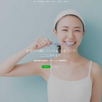 歯科医院ウェブサイトのリニューアルとリブランディング
